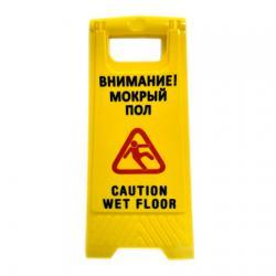 Знак Внимание мокрый пол AFC 342