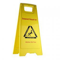 Раскладная напольная табличка Мокрый пол желтого цвета